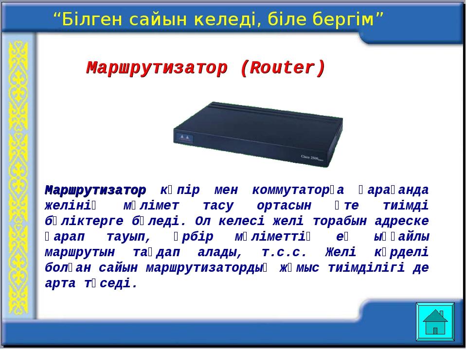 Маршрутизатор (Router) Маршрутизатор көпір мен коммутаторға қарағанда желіні...