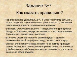 Задание №7 Как сказать правильно? «(Батюшки или удивительно?), а муки-то я ку