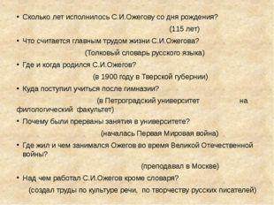 Сколько лет исполнилось С.И.Ожегову со дня рождения? (115 лет) Что считается