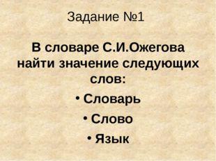 Задание №1 В словаре С.И.Ожегова найти значение следующих слов: Словарь Слово