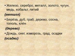 Железо, серебро, металл, золото, чугун, медь, кобальт, литий (металл) Берёза,
