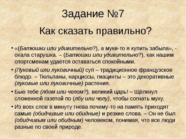 Задание №7 Как сказать правильно? «(Батюшки или удивительно?), а муки-то я ку...