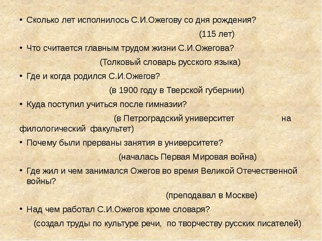 Сколько лет исполнилось С.И.Ожегову со дня рождения? (115 лет) Что считается...