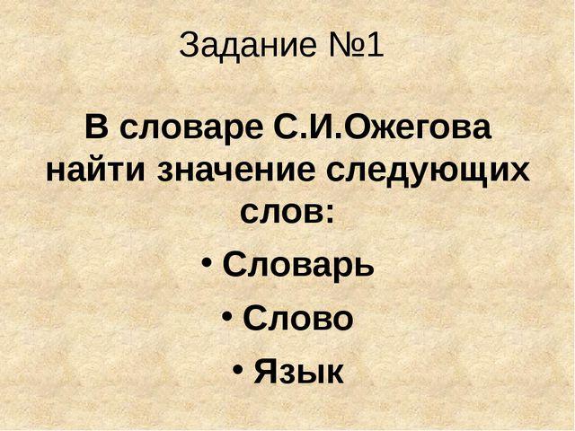 Задание №1 В словаре С.И.Ожегова найти значение следующих слов: Словарь Слово...