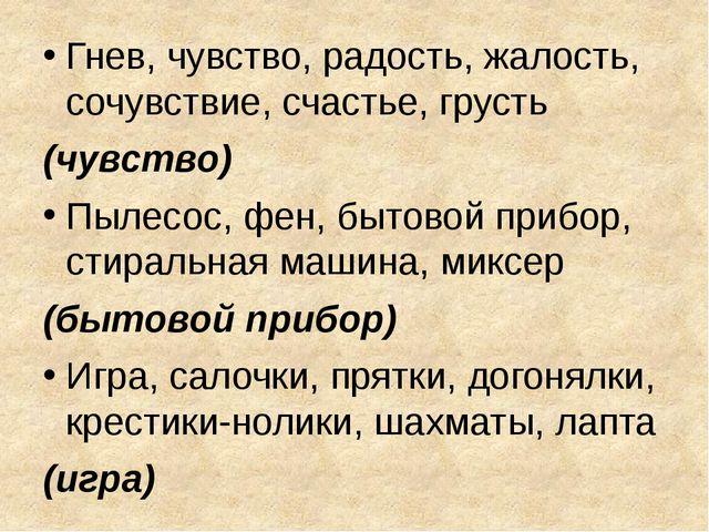 Гнев, чувство, радость, жалость, сочувствие, счастье, грусть (чувство) Пылесо...