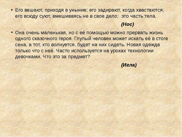 Его вешают, приходя в уныние; его задирают, когда хвастаются; его всюду суют,...