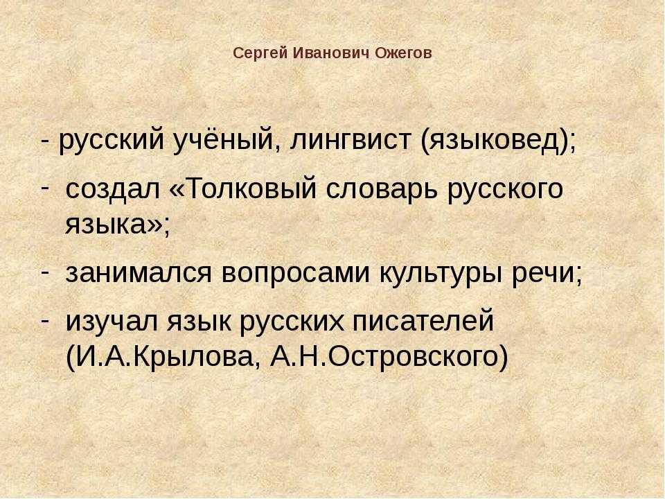 Сергей Иванович Ожегов - русский учёный, лингвист (языковед); создал «Толков...
