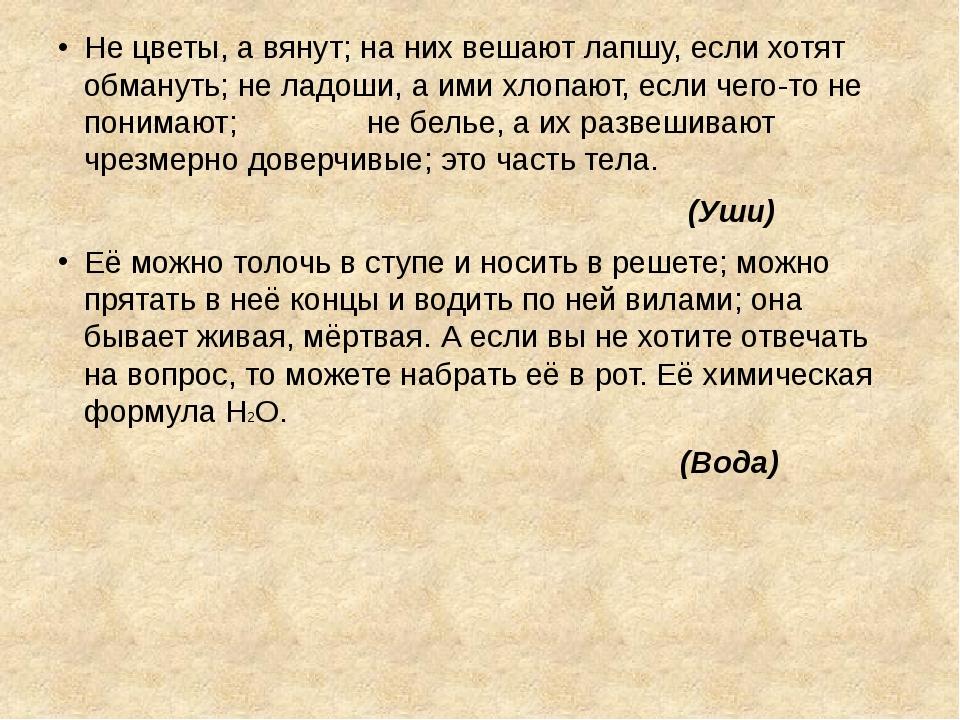 Не цветы, а вянут; на них вешают лапшу, если хотят обмануть; не ладоши, а ими...