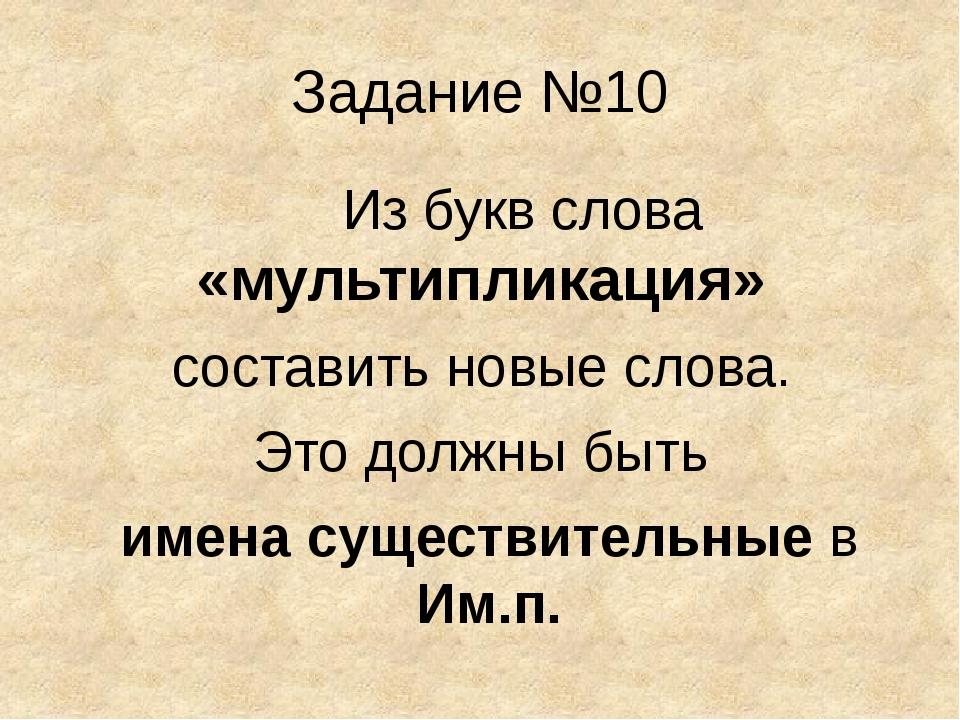 Задание №10 Из букв слова «мультипликация» составить новые слова. Это должны...