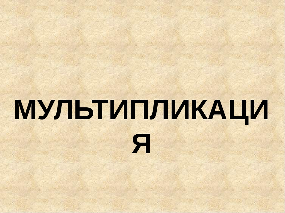 МУЛЬТИПЛИКАЦИЯ