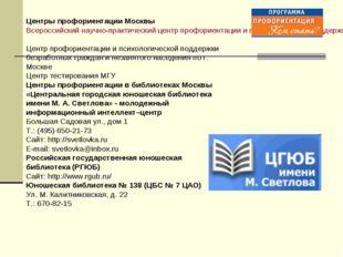 Центры профориентации Москвы Всероссийский научно-практический центр профори