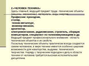 2.«ЧЕЛОВЕК-ТЕХНИКА» Здесь главный, ведущий предмет труда -технические объекты
