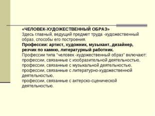 «ЧЕЛОВЕК-ХУДОЖЕСТВЕННЫЙ ОБРАЗ» Здесь главный, ведущий предмет труда -художест