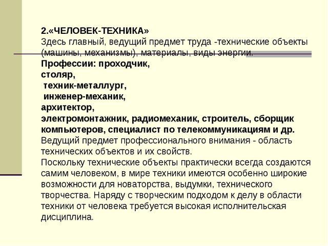 2.«ЧЕЛОВЕК-ТЕХНИКА» Здесь главный, ведущий предмет труда -технические объекты...