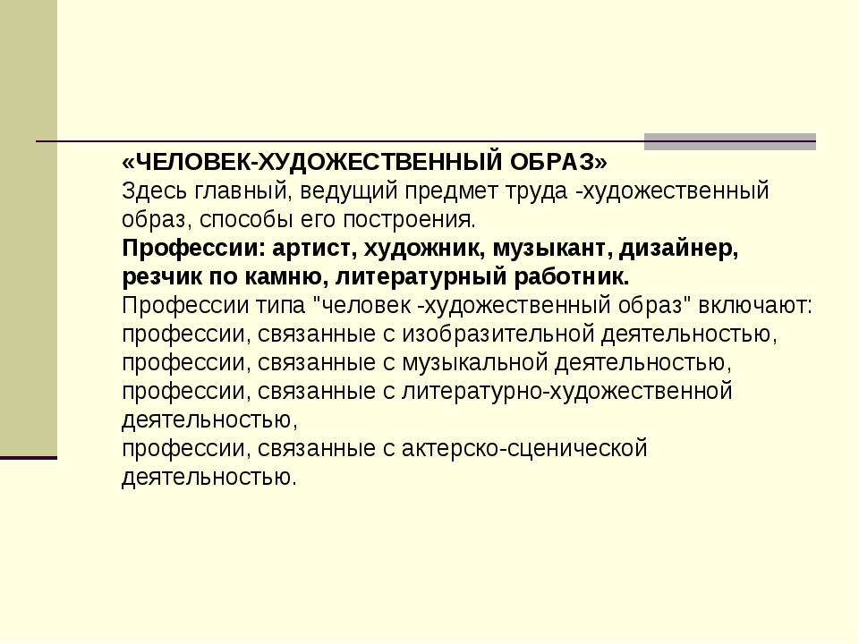 «ЧЕЛОВЕК-ХУДОЖЕСТВЕННЫЙ ОБРАЗ» Здесь главный, ведущий предмет труда -художест...