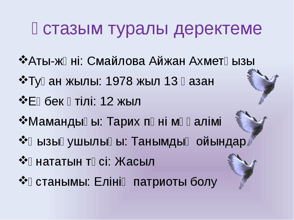 Ұстазым туралы деректеме Аты-жөні: Смайлова Айжан Ахметқызы Туған жылы: 1978...