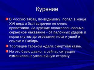 Курение В Россию табак, по-видимому, попал в конце XVI века и был встречен не