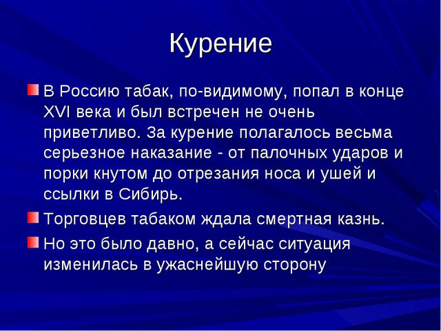 Курение В Россию табак, по-видимому, попал в конце XVI века и был встречен не...