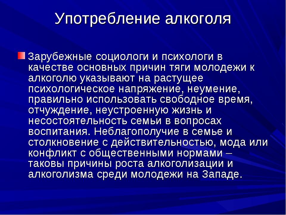 Употребление алкоголя 3арубежные социологи и психологи в качестве основных пр...