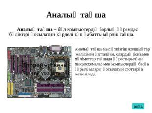 Процессор Процессор немесе микропроцессор компьютердегі орталық мәліметтер өң