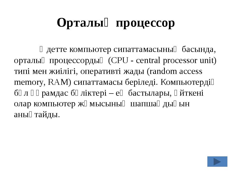 Алмалы дискілермен жұмыс істеуге арналған диск жетегі 3,5 – дюймдік дискеттер...