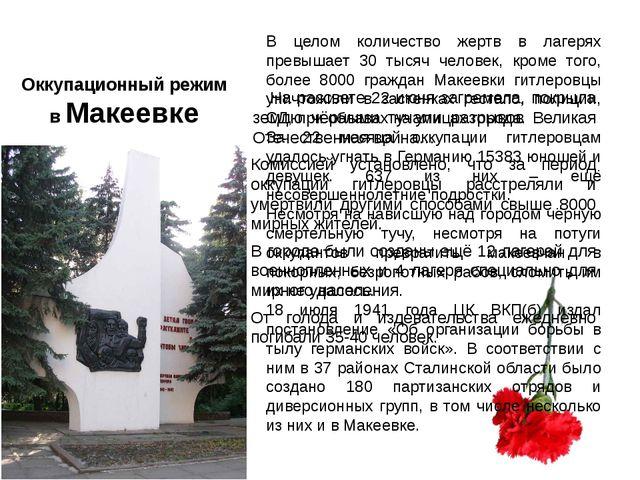 Оккупационный режим в Макеевке На рассвете 22 июня загремела, покрыла землю ч...