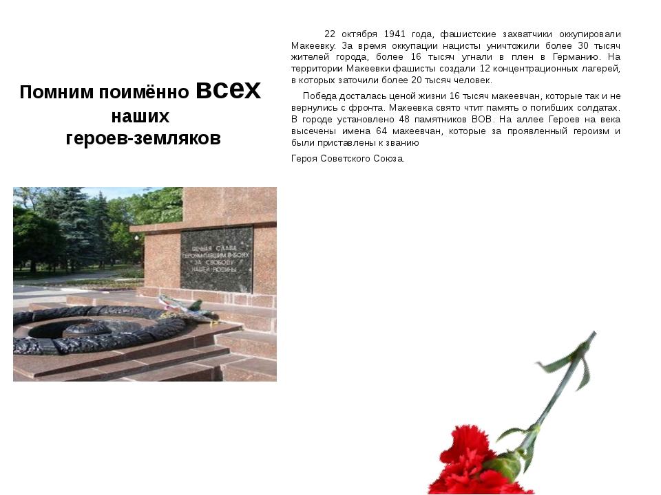 Помним поимённо всех наших героев-земляков 22 октября 1941 года, фашистские з...