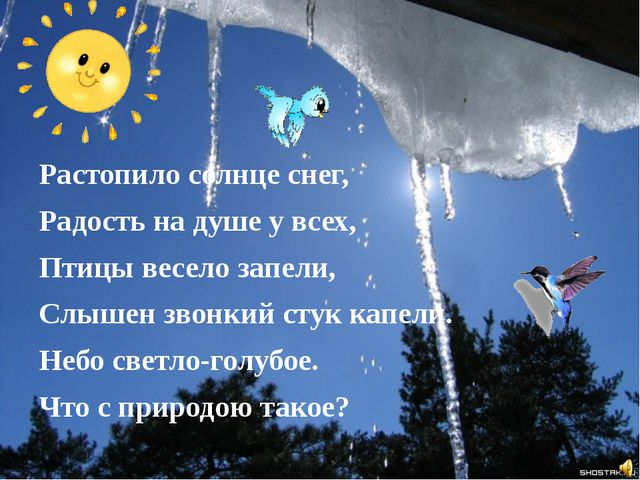 Растопило солнце снег, Радость на душе у всех, Птицы весело запели, Слышен з...
