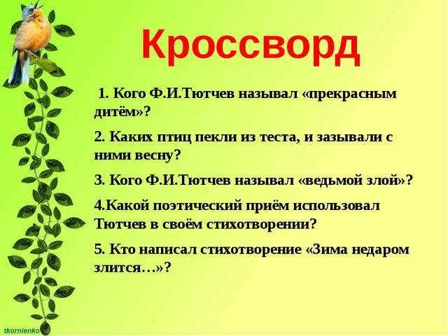 Кроссворд 1. Кого Ф.И.Тютчев называл «прекрасным дитём»? 2. Каких птиц пекли...