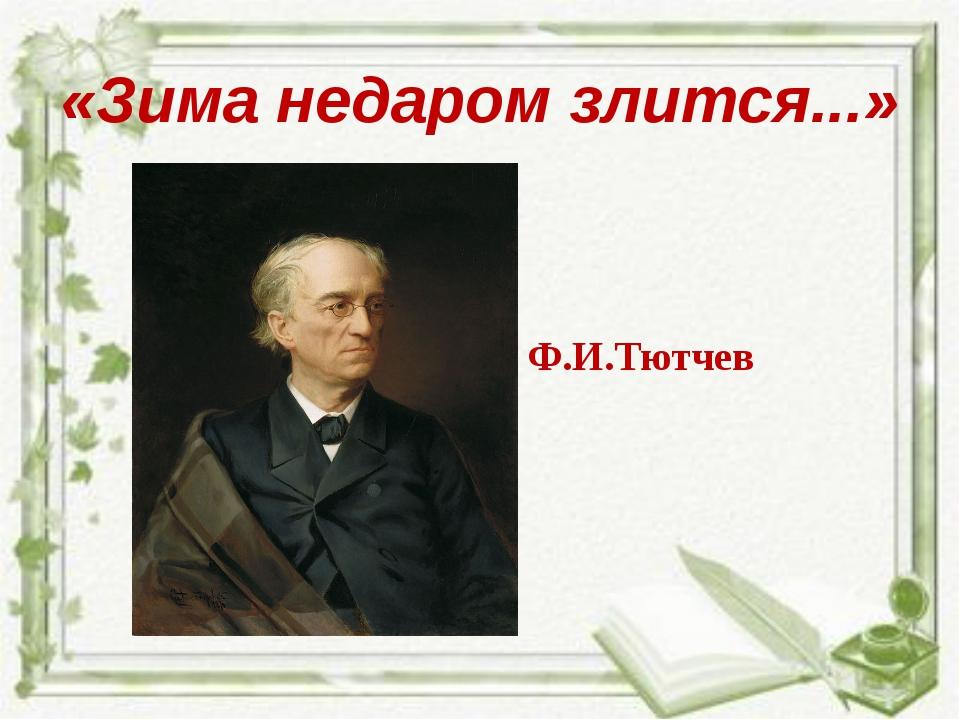 «Зима недаром злится...» Ф.И.Тютчев