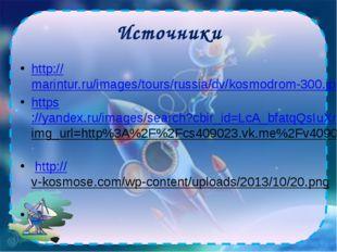 Источники http://marintur.ru/images/tours/russia/dv/kosmodrom-300.jpg https:/