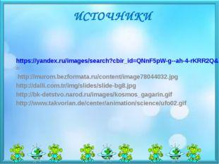 ИСТОЧНИКИ https://yandex.ru/images/search?cbir_id=QNnF5pW-g--ah-4-rKRR2Q&rpt=