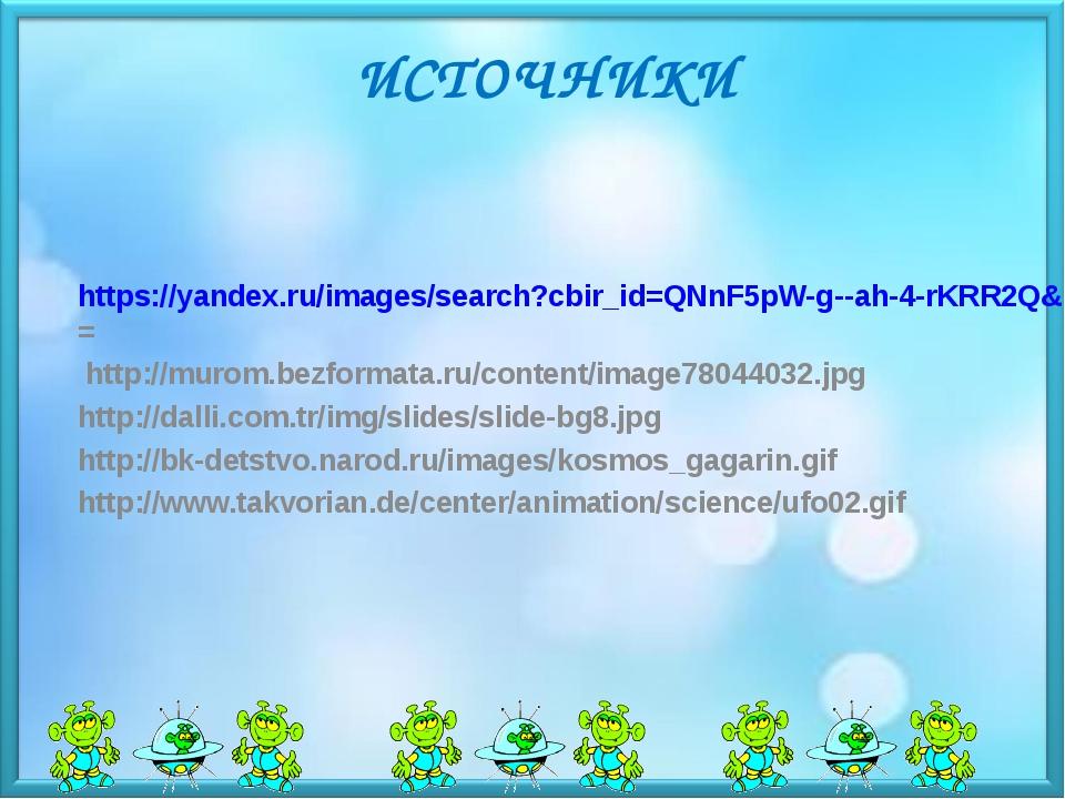 ИСТОЧНИКИ https://yandex.ru/images/search?cbir_id=QNnF5pW-g--ah-4-rKRR2Q&rpt=...