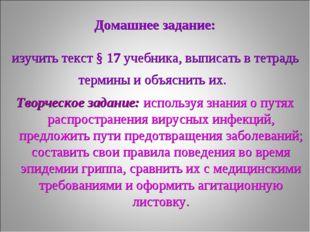 Домашнее задание: изучить текст § 17 учебника, выписать в тетрадь термины и о