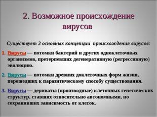2. Возможное происхождение вирусов Существует 3 основных концепции происхожде