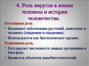 4. Роль вирусов в жизни человека и истории человечества. Негативная роль Вызы
