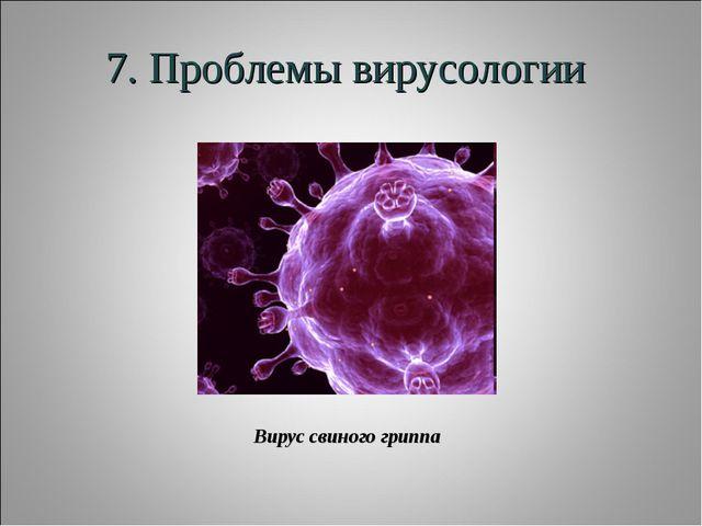 7. Проблемы вирусологии Вирус свиного гриппа