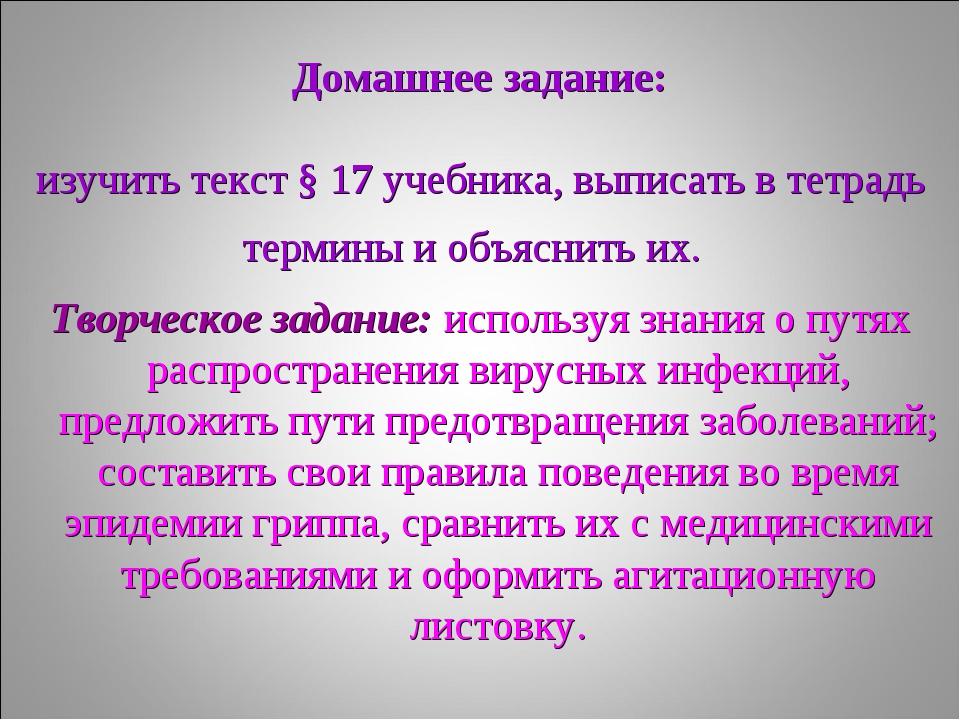 Домашнее задание: изучить текст § 17 учебника, выписать в тетрадь термины и о...