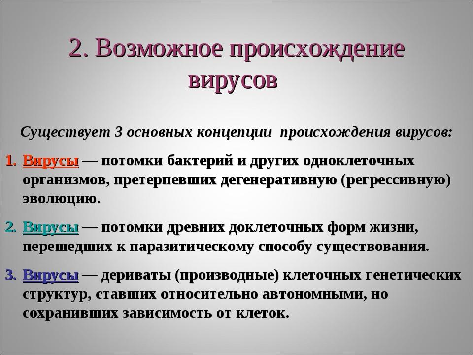 2. Возможное происхождение вирусов Существует 3 основных концепции происхожде...