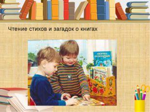 Чтение стихов и загадок о книгах