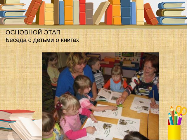 ОСНОВНОЙ ЭТАП Беседа с детьми о книгах