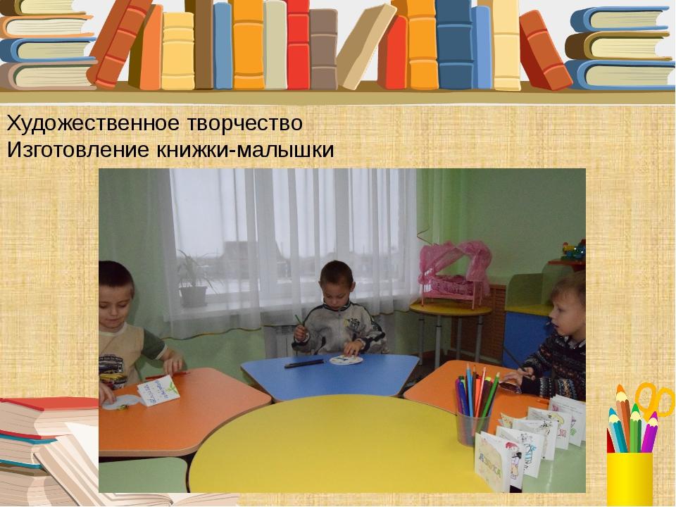 Художественное творчество Изготовление книжки-малышки