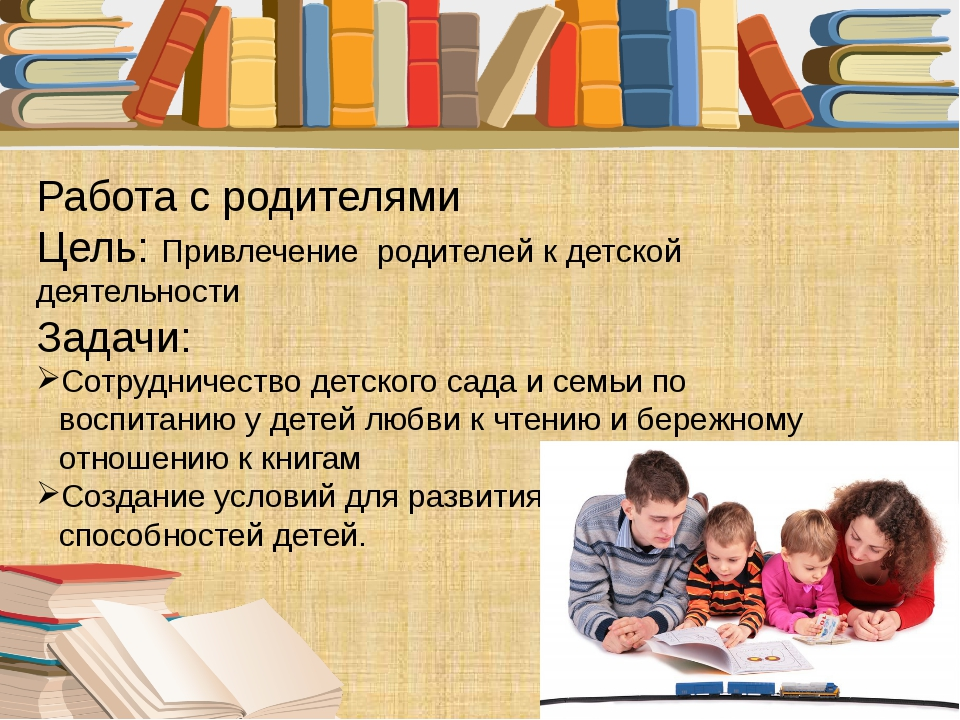 Работа с родителями Цель: Привлечение родителей к детской деятельности Задачи...