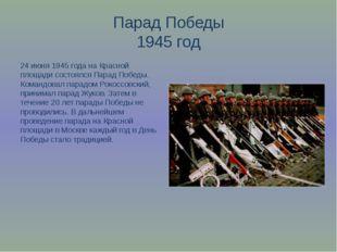 Парад Победы 1945 год 24 июня 1945 года на Красной площади состоялся Парад По