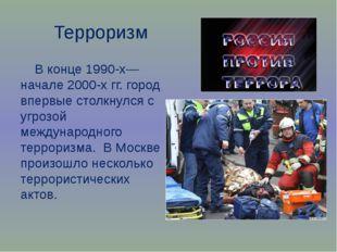 Терроризм В конце 1990-х—начале 2000-х гг. город впервые столкнулся с угрозой
