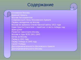 Содержание Основание Москвы. Древний Кремль Москва белокаменная Современный с