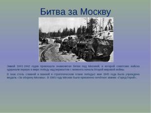 Битва за Москву Зимой 1941-1942 годов произошла знаменитая битва под Москвой,