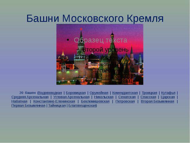 Башни Московского Кремля 20 башен (Водовзводная   Боровицкая   Оружейная   Ко...