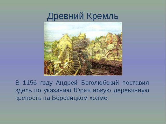 Древний Кремль В 1156 году Андрей Боголюбский поставил здесь по указанию Юрия...