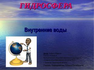 ГИДРОСФЕРА Внутренние воды Автор: Сабрина Абдалла Ученица 6класса А. Муниципа